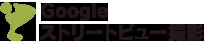 群馬県のGoogleストリートビュー撮影ならイデアエンタ0プライズ